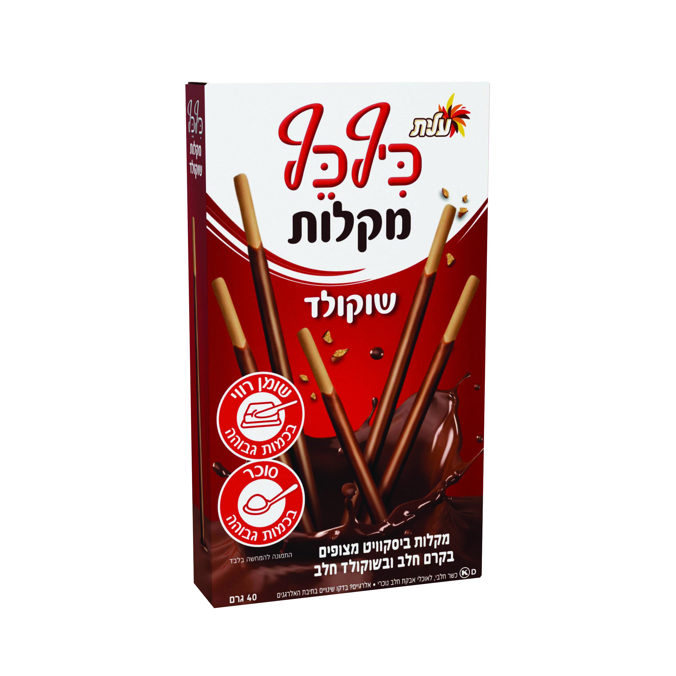 Kif Kef Sticks - Chocolate
